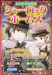 シャーロック・ホームズ 3 (キラキラ名探偵)