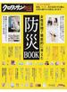 女性目線で徹底的に考えた防災BOOK 2016年新装版