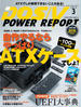 DOS/V POWER REPORT 2016年3月号(DOS/V POWER REPORT)