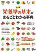 【期間限定価格】決定版 栄養学の基本がまるごとわかる事典