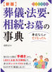 【期間限定価格】新版 葬儀・法要・相続・お墓の事典 オールカラー