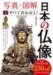 【期間限定価格】写真・図解 日本の仏像 この一冊ですべてがわかる!