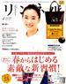 リンネル 2016年 04月号 [雑誌]