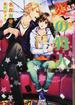 愛の狩人 (CHOCOLAT BUNKO) 2巻セット(ショコラ文庫)