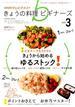 NHK きょうの料理ビギナーズ 2016年 03月号 [雑誌]