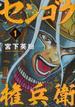 センゴク権兵衛 1 (ヤングマガジン)(ヤンマガKC)