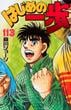 はじめの一歩 113 THE FIGHTING! (講談社コミックスマガジン)(少年マガジンKC)