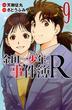 金田一少年の事件簿R 9 (講談社コミックスマガジン)(少年マガジンKC)