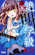 絶叫学級転生 2 (りぼんマスコットコミックス)(りぼんマスコットコミックス)