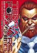 テラフォーマーズ外伝アシモフ 1 (ヤングジャンプコミックスGJ)(ヤングジャンプコミックス)
