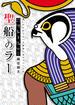 聖船のラー 1 (ゲッサン少年サンデーコミックススペシャル)(ゲッサン少年サンデーコミックス)