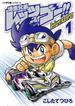 爆走兄弟レッツ&ゴー!!Return Racers!! (コロコロアニキコミックス)