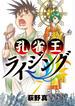 孔雀王ライジング 7 (ビッグコミックス)(ビッグコミックス)