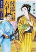 付添い屋・六平太 書き下ろし長編時代小説 7 鳳凰の巻 強つく女(小学館文庫)