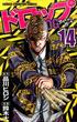 ドロップOG 14 (少年チャンピオン・コミックス)(少年チャンピオン・コミックス)