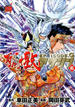 聖闘士星矢EPISODE.Gアサシン 6 (Champion RED Comics)(チャンピオンREDコミックス)