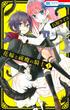 花嫁と祓魔の騎士 1 (花とゆめCOMICS)(花とゆめコミックス)
