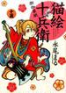 猫絵十兵衛〜御伽草紙〜 15 (ねこぱんちコミックス)(ねこぱんちコミックス)
