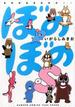 ぼのぼのs (BAMBOO COMICS)