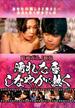 昭和ポルノ劇場濡れた唇しなやかに熱く[DVD]