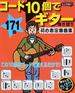コード10個でギター弾き語り初心者定番曲集 ラクして弾ける171曲!(ブティック・ムック)