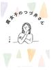 【期間限定価格】腐女子のつづ井さん