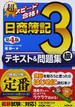 超スピード合格!日商簿記3級テキスト&問題集 第4版