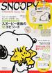 SNOOPY in SEASONS~PEANUTS Family Ties~(学研MOOK)