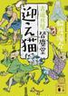 迎え猫(講談社文庫)