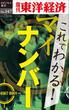 これでわかる!マイナンバー-週刊東洋経済eビジネス新書No.147(週刊東洋経済eビジネス新書)