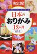 日本のおりがみ12か月 決定版! 伝承&オリジナル約200作品を掲載!