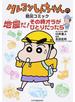クレヨンしんちゃんの防災コミック 地震だ!その時オラがひとりだったら