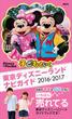 子どもといく 東京ディズニーランド ナビガイド 2016-2017(Disney in Pocket)