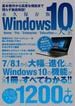 Windows10大全(三才ブックス)