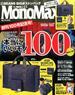 Mono Max (モノ・マックス) 2016年 04月号 [雑誌]