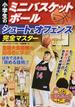 小学生のミニバスケットボールシュート&オフェンス完全マスター