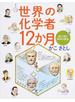 世界の化学者12か月 絵で見る科学の歴史