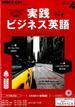 NHK ラジオ実践ビジネス英語 2016年 04月号 [雑誌]