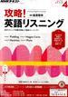NHK ラジオ攻略 ! 英語リスニング 2016年 04月号 [雑誌]