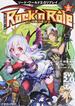 Rock'n Role 2 ガンズ&ウルブズ(富士見ドラゴンブック)