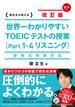 世界一わかりやすいTOEICテストの授業〈Part1−4リスニング〉 関先生が教える 改訂版