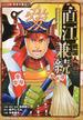 直江兼続 (コミック版日本の歴史)