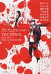 アイアムアヒーローTHE NOVEL (ビッグコミックススペシャル)(ビッグコミックススペシャル)