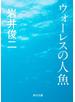 【期間限定価格】ウォーレスの人魚