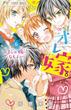 オレ嫁。〜オレの嫁になれよ〜 6 (Sho‐Comiフラワーコミックス)