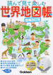 読んで見て楽しむ世界地図帳 増補改訂版