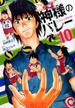 神様のバレー 10 (芳文社コミックス)(芳文社コミックス)