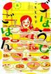 ごほうびごはん 4 (芳文社コミックス)(芳文社コミックス)