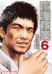 喧嘩稼業 6 (ヤングマガジン)(ヤンマガKC)