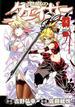 聖痕のクェイサー 23 (チャンピオンREDコミックス)(チャンピオンREDコミックス)